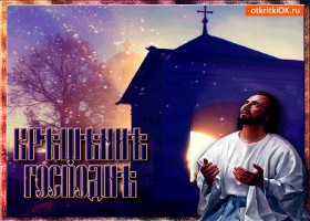 Открытка крещение господне день
