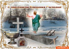 Открытка крещения господня в проруби