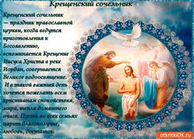 Открытка крещенский сочельник