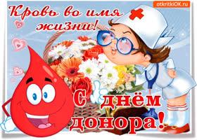 Открытка кровь во имя жизни, с днем донора в россии