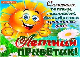 Открытка летний приветик - солнечных и радостных дней