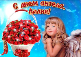 Открытка лилия, милая, прими мои поздравления