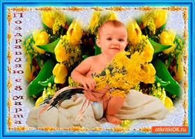 Картинка любимой мамочке на 8 марта
