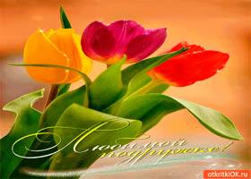 Открытка любимой подружке тюльпаны