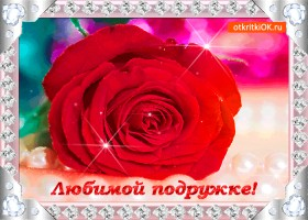 Открытка любимой подружке цветок