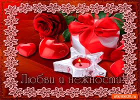 Картинка любви и нежности в день влюблённых