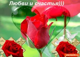 Открытка любви и счастья желаю