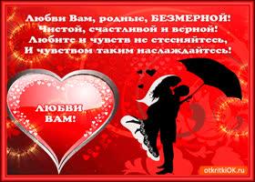 Картинка любви вам родные желаю