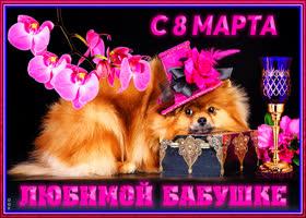 Открытка лучшая открытка бабушке на восьмое марта