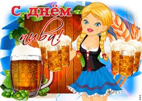 Открытка лучшее поздравление с днем пива