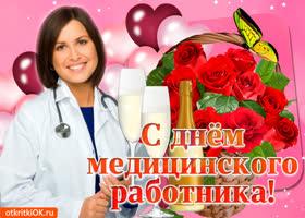 Картинка лучшему медику поздравление в этот день