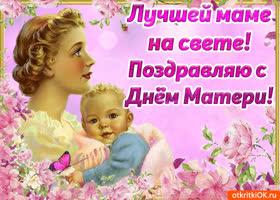 Открытка лучшей женщине на свете с днём матери
