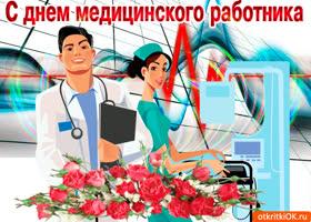 Открытка лучших медиков поздравляю с праздников