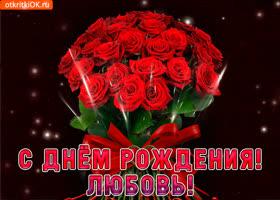 Открытка любовь с праздником тебя
