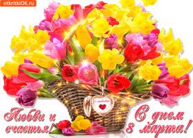 Картинка любви и счастья в день 8 марта