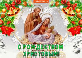 Картинка любви здоровья мира с рождеством