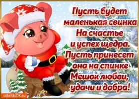 Картинка маленькую свинку на счастье