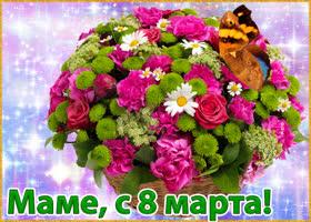 Открытка маме дорогой, с 8 марта