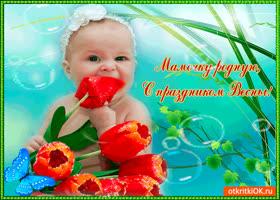 Картинка мамочку с праздником весны