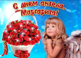 Открытка маргарита, милая, прими мои поздравления