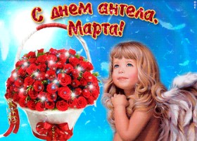 Открытка марта, милая, прими мои поздравления