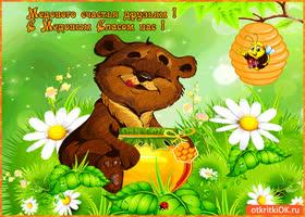 Картинка медового счастья друзьям! с медовым спасом вас!