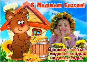 Картинка медового счастья вам друзья