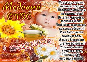 Картинка медовый спас. с праздником!