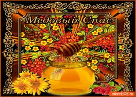 Открытка медовый спас! сладким мёдом угощаю вас!