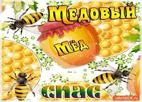 Открытка медовый спас - угощаю вас свежим мёдом