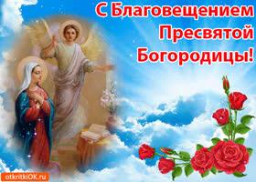 Открытка мерцающая открытка с благовещением