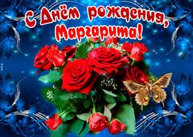 Открытка мерцающая открытка с днем рождения, маргарита