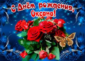 Открытка мерцающая открытка с днем рождения, оксана
