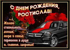 Открытка мерцающая открытка с днем рождения, ростислав