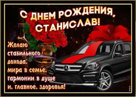 Открытка мерцающая открытка с днем рождения, станислав