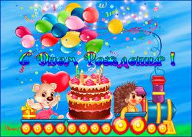 Картинка мерцающая открытка с днём рождения сыну