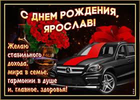 Открытка мерцающая открытка с днем рождения, ярослав