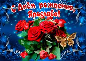 Открытка мерцающая открытка с днем рождения, ярослава