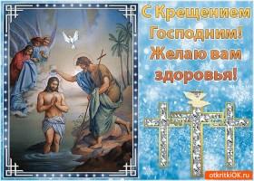Открытка мерцающая открытка с крещением