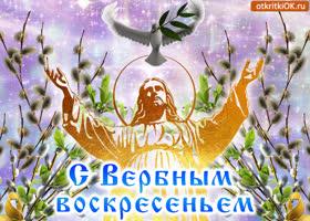 Открытка мерцающая открытка с вербным воскресеньем