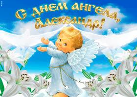 """Картинка """"мерцающее поздравление с днём ангела александр"""""""