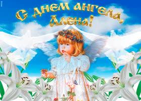 """Открытка """"мерцающее поздравление с днём ангела алена"""""""