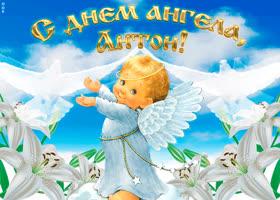 """Картинка """"мерцающее поздравление с днём ангела антон"""""""