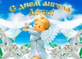 """Картинка """"мерцающее поздравление с днём ангела денис"""""""