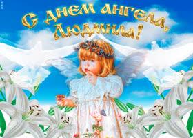 """Открытка """"мерцающее поздравление с днём ангела людмила"""""""