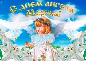 """Открытка """"мерцающее поздравление с днём ангела марина"""""""