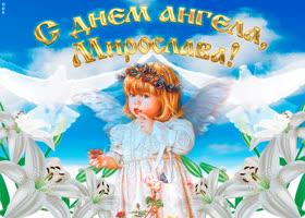 """Открытка """"мерцающее поздравление с днём ангела мирослава"""""""