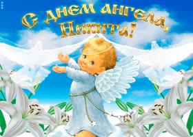 """Картинка """"мерцающее поздравление с днём ангела никита"""""""