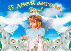 """Картинка """"мерцающее поздравление с днём ангела зоя"""""""