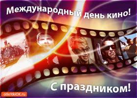 Открытка международный день кино! с праздником